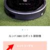 iPad Airがたった470円!LINEモールのチャンスプライスが面白い!!