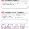 楽天でんわを1ヶ月使ってみた結果→210円節約w