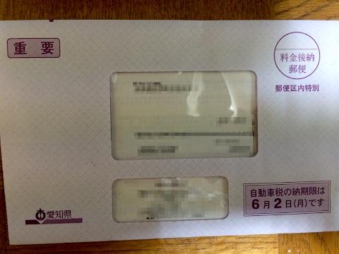 愛知県でもH26年度から自動車税がカード支払い可能に!注意点、さらにお得に支払う方法。