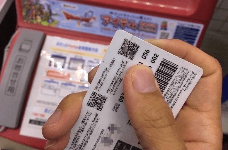 した 無く ポンタ カード