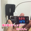 電流電圧チェッカーで不安解消!iPhoneが急速充電されているか見える化して確認。