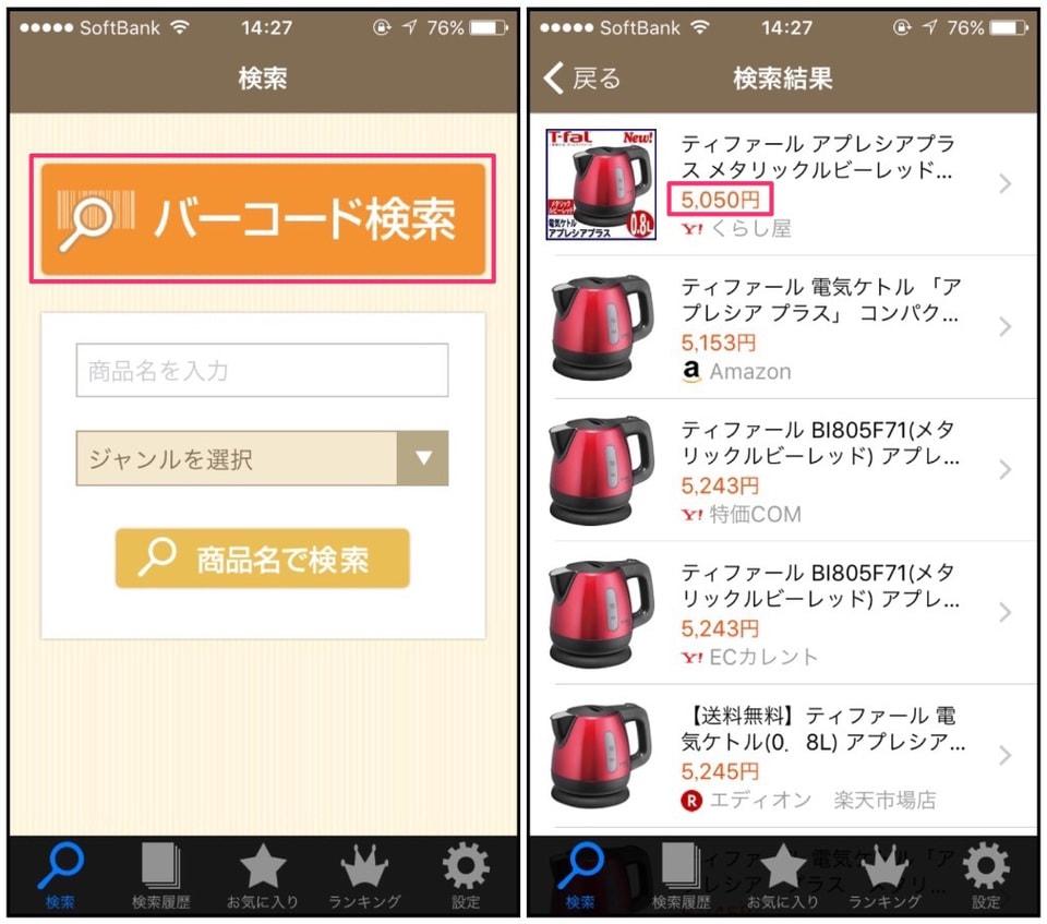 app_saiyasu
