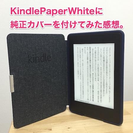KindlePaperWhiteに純正レザーカバーをつけてみた感想。