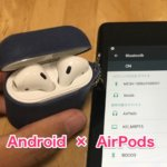 Nexus7でも無線イヤホンAirPods(エアーポッズ)が使えた件