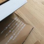 折れた本が到着.. 楽天ブックスの返品・交換方法と注意点