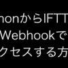 PythonからIFTTTにWebhookでアクセスする方法