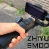 手ブレの悩みを解消!プロっぽい動画が撮れるスマホジンバル『ZHIYUN SMOOTH-4』