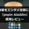 【使用レビュー】照明一体型プロジェクター『popIn Aladdin』が楽しすぎる!