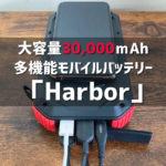 【Harbor レビュー】災害時やアウトドアで役立つ30000mAh多機能モバイルバッテリー!