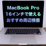MacBook Pro 16インチで使えるおすすめ周辺機器・アクセサリーまとめ