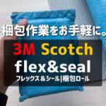 テープ不要で包むだけ。クッション材「3M スコッチ フレックス&シール」で梱包作業を楽にする!