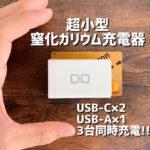 【LilNob CIO-G65W2C1A レビュー】最大65w出力。USB PD×2&USB-Aの小型充電器が凄い!