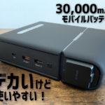 コンセント付きモバイルバッテリー「RAVPower RP-PB055」を試してみた【レビュー】