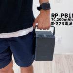 【RAVPower RP-PB187 レビュー】2口コンセント&USB PD搭載の持ち運びやすいポータブル電源!