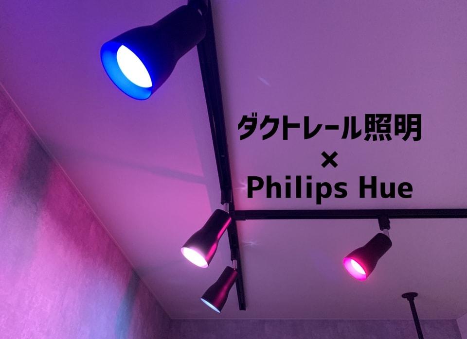 Hue フィリップス