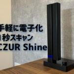 "<span class=""title"">【レビュー】「CZUR Shine」は手軽に書類整理できる多機能スキャナー!</span>"