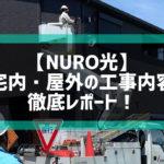 "<span class=""title"">NURO光の申込みから22日で開通。実際の宅内・屋外工事内容をレポート!</span>"