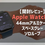 "<span class=""title"">【開封レビュー】Apple Watch 6に第4世代から乗り換え。性能比較やソロループの使い心地を紹介!</span>"